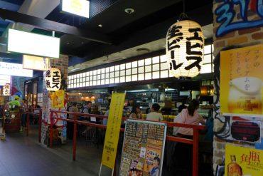Yebisu Izakaya front